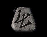 Thul Rune: 10 [D2R Runes]